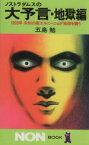 【中古】 ノストラダムスの大予言(地獄編) 1999年未知の超エルニーニョが地球を襲う ノン・ブック349/五島勉(著者) 【中古】afb