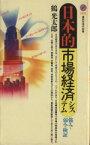 【中古】 日本的市場経済システム 強みと弱みの検証 講談社現代新書/鶴光太郎(著者) 【中古】afb