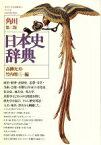 【中古】 角川日本史辞典 /高柳光寿(編者),竹内理三(編者) 【中古】afb