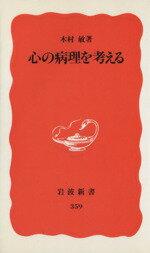 【中古】心の病理を考える岩波新書359/木村敏(著者)【中古】afb