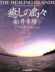 【中古】 癒しの島々 /船井幸雄(著者),テラウチマサト(その他) 【中古】afb