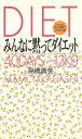 【中古】 みんなに黙ってダイエット 「たまえ式」40日間で13キロ減 /高橋真美(著者) 【中古】afb