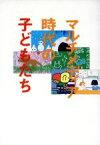 【中古】 マルチメディア時代の子どもたち /坂元昂(著者) 【中古】afb