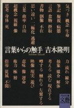【中古】 言葉からの触手 河出文庫文芸コレクション/吉本隆明(著者) 【中古】afb