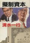 【中古】 擬制資本 集英社文庫/清水一行(著者) 【中古】afb