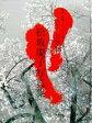 【中古】 さくら伝説 松坂慶子写真集 /なかにし礼(著者),松坂慶子(その他),毛利充裕(その他) 【中古】afb