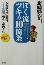 產品詳細資料,日本Yahoo代標|日本代購|日本批發-ibuy99|圖書、雜誌、漫畫|娛樂|數字|【中古】 ぼく流ツキの10箇条 人生成功の法則は、プラス発想で明るく前向きに /北原照久(著者) …