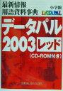 ブックオフオンライン楽天市場店で買える「【中古】 データパル2003レッド(2003 レッド 最新情報用語資料事典 /現代用語・流行語(その他 【中古】afb」の画像です。価格は110円になります。