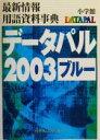 ブックオフオンライン楽天市場店で買える「【中古】 データパル2003ブルー(2003 ブルー 最新情報用語資料事典 /現代用語・流行語(その他 【中古】afb」の画像です。価格は200円になります。