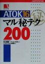 ブックオフオンライン楽天市場店で買える「【中古】 ATOK16マル秘テク200 /井上健語(著者,ジャストシステム出版部(編者 【中古】afb」の画像です。価格は108円になります。
