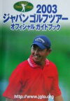 【中古】 ジャパンゴルフツアーオフィシャルガイドブック(2003) /日本ゴルフツアー機構(その他) 【中古】afb