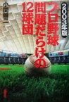 【中古】 プロ野球 問題だらけの12球団(2003年版) /小関順二(著者) 【中古】afb