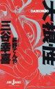 【中古】 大根性 ジャンプジェイブックス/三谷幸喜(著者),薮野てんや 【中古】afb