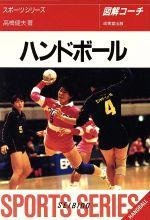 【中古】 図解コーチ ハンドボール([1995]) /高橋健夫(著者) 【中古】afb
