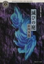 滅びの庭/赤川次郎