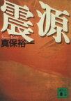 【中古】 震源 講談社文庫/真保裕一(著者) 【中古】afb