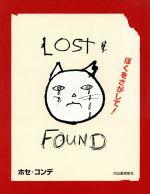 【中古】afbぼくをさがして!−Lost&Found/ホセコンデ(著者)