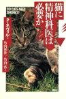 【中古】 猫に精神科医は必要か /P・ネヴィル(著者),竹内和世(訳者),竹内啓(訳者) 【中古】afb