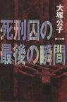 【中古】 死刑囚の最後の瞬間 角川文庫/大塚公子(著者) 【中古】afb