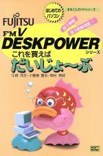 【中古】 これを買えばだいじょ〜ぶ FUJITSU FM V DESKPOWERシリーズ はじめてのパソコン まるごとガイドシリーズ/江崎洋志(著者),小曽根雷太(著者) 【中古】afb