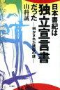 【中古】 日本書紀は独立宣言書だった 明かされた建国の謎 /山科誠(著者) 【中古】afb