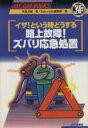 ブックオフオンライン楽天市場店で買える「【中古】 イザ!という時どうする 路上故障!ズバリ応急処置 イザ!という時どうする JAF CAR BOOKS/水埜文雄(著者 【中古】afb」の画像です。価格は198円になります。