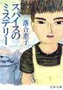 【中古】 スパイスのミステリー 文春文庫/落合恵子(著者) 【中古】afb