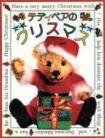 【中古】 テディベアのクリスマス /リー・デイビス(著者),角野栄子(訳者) 【中古】afb