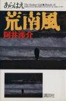 【中古】 荒南風 /阿井渉介(著者) 【中古】afb