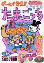 【中古】 ゲームで発見!! たまごっち /バンダイ(その他) 【中古】afb