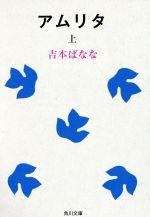 【中古】 アムリタ(上) 角川文庫/吉本ばなな(著者) 【中古】afb