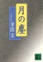 【中古】 月の塵 講談社文庫/幸田文(著者) 【中古】afb