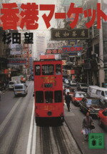 【中古】 香港マーケット 講談社文庫/杉田望(著者) 【中古】afb