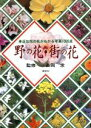 【中古】 野の花・街の花 身近な花の名がわかる写真1089点 /長岡求(その他) 【中古】afb