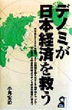 【中古】 デノミが日本経済を救う 大不況と2000年問題、ユーロ問題を抱えた今こそ絶好のチャンス! 八方塞がりの景気対策よりデノミが景気回復に役立つ Yell b 【中古】afb