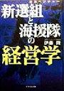 【中古】 新選組と海援隊の経営学 幕末ベンチャー /伊藤隆(著者) 【中古】afb
