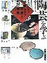 【中古】 陶芸を学ぶ(1) 素材と技法:手びねり・轆轤・タタラ・型・飾・土・釉・焼 美と創作シリーズ/京都造形芸術大学(編者) 【中古】afb