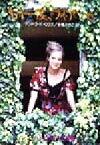 【中古】 もう一度、フィアンセ ハーレクイン文庫/サンドラ・K.ロウズ(著者),永幡みちこ(訳者) 【中古】afb