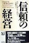 【中古】 信頼の経営 /ロバート・ブルースショー(著者),上田惇生(訳者) 【中古】afb