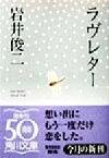 【中古】 ラヴレター 角川文庫/岩井俊二(著者) 【中古】afb