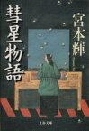 【中古】 彗星物語 文春文庫/宮本輝(著者) 【中古】afb