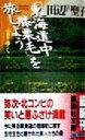 【中古】 「東海道中膝栗毛」を旅しよう 古典を歩く12 講談社文庫/田辺聖子(著者) 【中古】afb