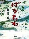 【中古】 ばかたれ /奥居香(著者) 【中古】afb