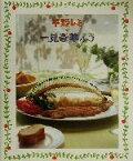 【中古】 平野レミ・一見豪華ふう 講談社のお料理BOOK/平野レミ(著者) 【中古】afb