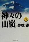【中古】 神々の山嶺(下) 集英社文庫/夢枕獏(著者) 【中古】afb