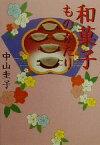 【中古】 和菓子ものがたり 朝日文庫/中山圭子(著者) 【中古】afb