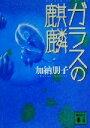 【中古】 ガラスの麒麟 講談社文庫/加納朋子(著者) 【中古】afb