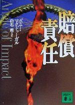 小説・エッセイ, ミステリー・サスペンス  (),() afb