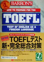 【中古】 TOEFLテスト新・完全総合対策 /Pamela J.Sharpe(著者) 【中古】afb