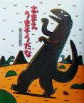 【中古】 おまえうまそうだな ティラノサウルスシリーズ 絵本の時間23/宮西達也(著者) 【中古】afb